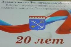 Жилищному контролю и надзору Ленинградской области 20 лет
