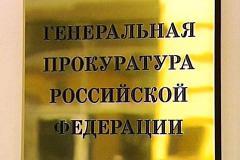 Генеральная Прокуратура проверила работу фондов капремонта в Приволжском Федеральном округе