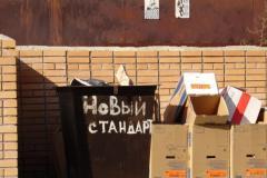 Попытка регоператора инициировать «мусорный коллапс» в Сланцах
