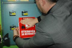 Отключение электроэнергии за неуплату в 2017 году: законодательство, порядок, новые правила
