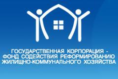 Материалы обучающего семинара на тему «Организация проведения капитального ремонта общего имущества МКД с выполнением мероприятий по энергосбережению