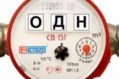 Установка в многоквартирном доме «умных» счётчиков: проблема или благо